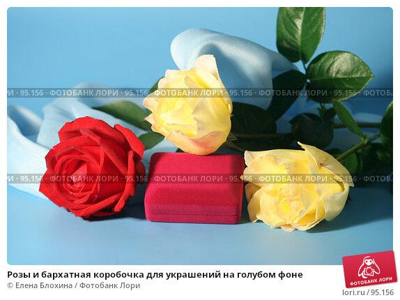 Купить «Розы и бархатная коробочка для украшений на голубом фоне», фото № 95156, снято 26 сентября 2007 г. (c) Елена Блохина / Фотобанк Лори
