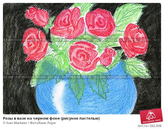 Розы в вазе на черном фоне (рисунок пастелью), иллюстрация № 262508 (c) Василий Каргандюм / Фотобанк Лори