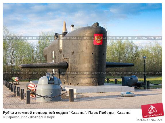подводная лодка аксон казань