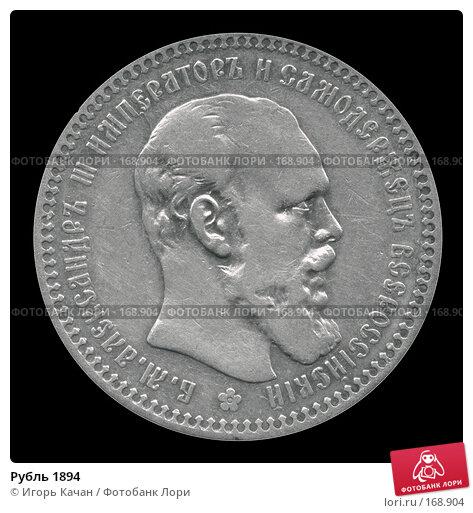 Купить «Рубль 1894», фото № 168904, снято 23 апреля 2018 г. (c) Игорь Качан / Фотобанк Лори