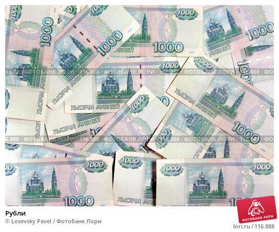 Купить «Рубли», фото № 116888, снято 12 февраля 2006 г. (c) Losevsky Pavel / Фотобанк Лори