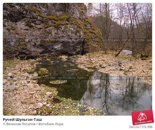 Ручей Шульган-Таш, фото № 172356, снято 18 октября 2007 г. (c) Вячеслав Потапов / Фотобанк Лори