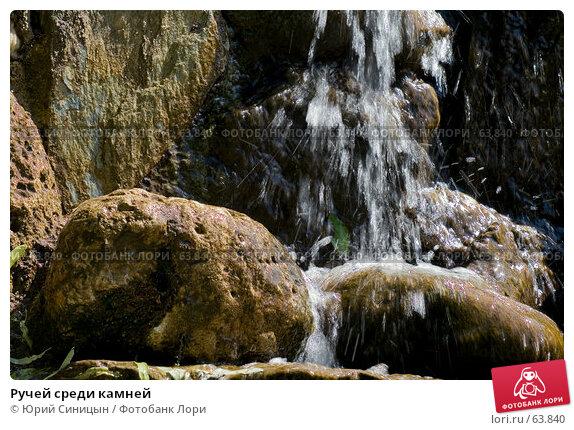 Ручей среди камней, фото № 63840, снято 12 июня 2007 г. (c) Юрий Синицын / Фотобанк Лори