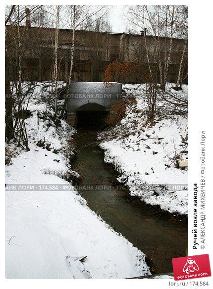 Ручей возле завода, фото № 174584, снято 13 января 2008 г. (c) АЛЕКСАНДР МИХЕИЧЕВ / Фотобанк Лори