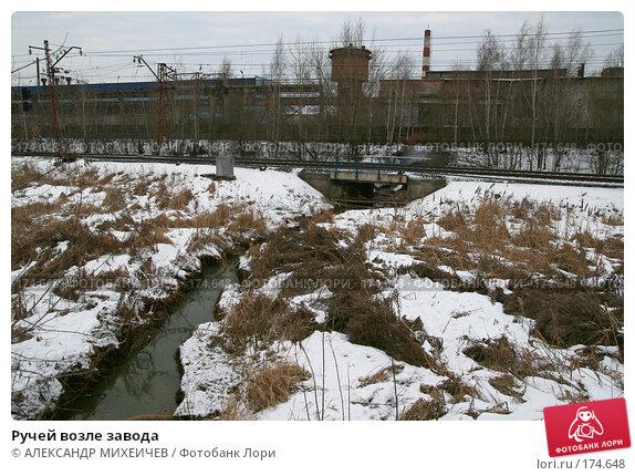 Купить «Ручей возле завода», фото № 174648, снято 13 января 2008 г. (c) АЛЕКСАНДР МИХЕИЧЕВ / Фотобанк Лори