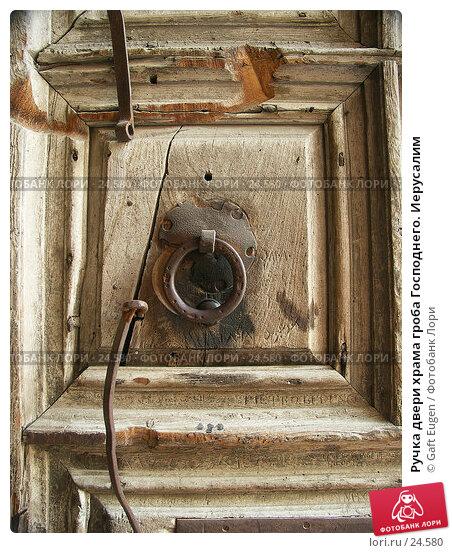 Купить «Ручка двери храма гроба Господнего. Иерусалим», фото № 24580, снято 7 декабря 2006 г. (c) Gaft Eugen / Фотобанк Лори