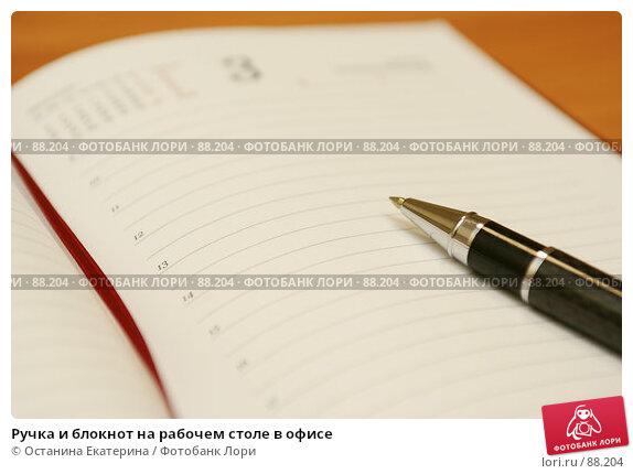 Купить «Ручка и блокнот на рабочем столе в офисе», фото № 88204, снято 25 декабря 2006 г. (c) Останина Екатерина / Фотобанк Лори