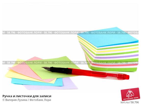 Купить «Ручка и листочки для записи», фото № 58796, снято 3 июля 2007 г. (c) Валерия Потапова / Фотобанк Лори