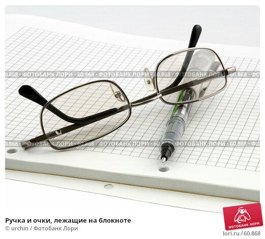 Ручка и очки, лежащие на блокноте, фото № 60868, снято 10 июля 2007 г. (c) urchin / Фотобанк Лори