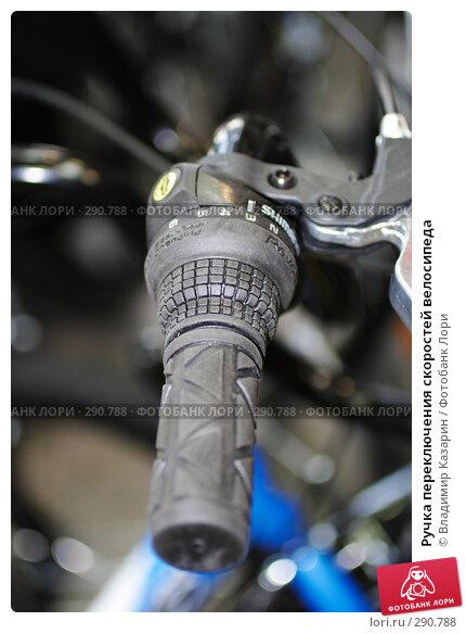 Ручка переключения скоростей велосипеда, фото № 290788, снято 18 мая 2008 г. (c) Владимир Казарин / Фотобанк Лори