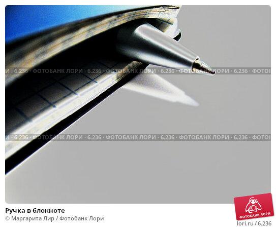 Купить «Ручка в блокноте», фото № 6236, снято 29 июля 2006 г. (c) Маргарита Лир / Фотобанк Лори