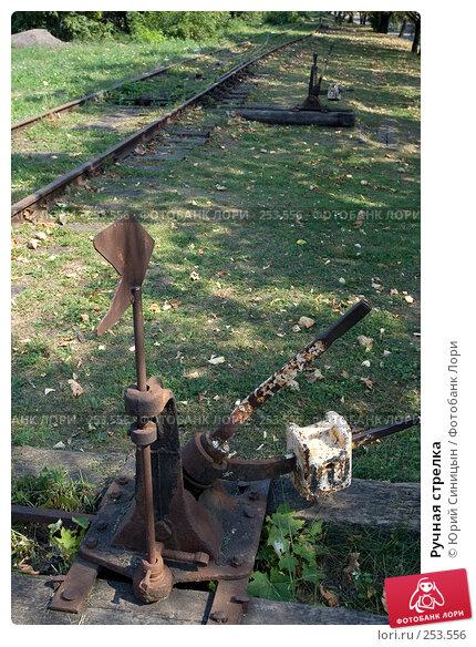 Ручная стрелка, фото № 253556, снято 16 августа 2007 г. (c) Юрий Синицын / Фотобанк Лори