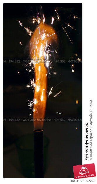 Ручной фейерверк, фото № 194532, снято 28 декабря 2007 г. (c) Дмитрий Тарасов / Фотобанк Лори