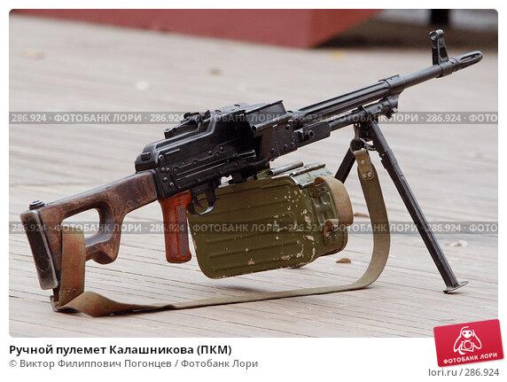 Ручной пулемет Калашникова (ПКМ), фото № 286924, снято 29 сентября 2004 г. (c) Виктор Филиппович Погонцев / Фотобанк Лори