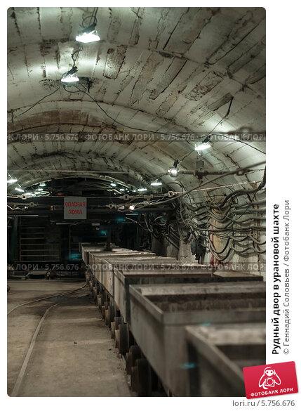 Рудный двор в урановой шахте, фото № 5756676, снято 24 октября 2013 г. (c) Геннадий Соловьев / Фотобанк Лори
