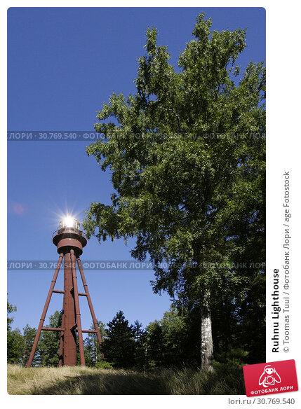 Купить «Ruhnu Lighthouse», фото № 30769540, снято 25 мая 2019 г. (c) age Fotostock / Фотобанк Лори