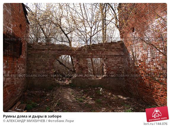 Руины дома и дыры в заборе, фото № 144076, снято 21 апреля 2007 г. (c) АЛЕКСАНДР МИХЕИЧЕВ / Фотобанк Лори