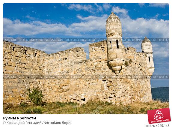 Купить «Руины крепости», фото № 225148, снято 10 августа 2005 г. (c) Кравецкий Геннадий / Фотобанк Лори