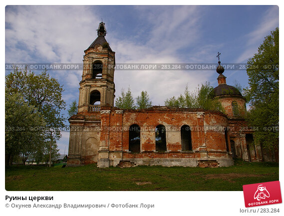 Руины церкви, фото № 283284, снято 9 мая 2008 г. (c) Окунев Александр Владимирович / Фотобанк Лори