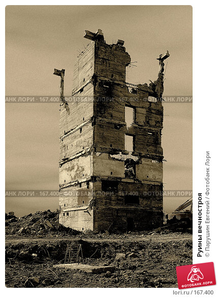 Руины вечнoстроя, фото № 167400, снято 26 октября 2016 г. (c) Парушин Евгений / Фотобанк Лори