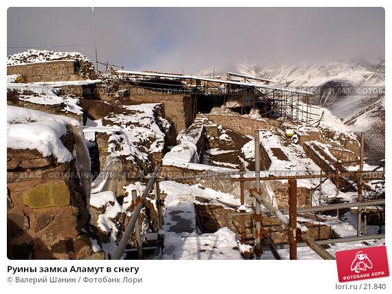 Руины замка Аламут в снегу, фото № 21840, снято 21 ноября 2006 г. (c) Валерий Шанин / Фотобанк Лори