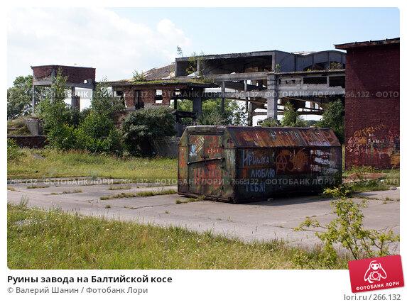 Руины завода на Балтийской косе, фото № 266132, снято 23 июля 2007 г. (c) Валерий Шанин / Фотобанк Лори
