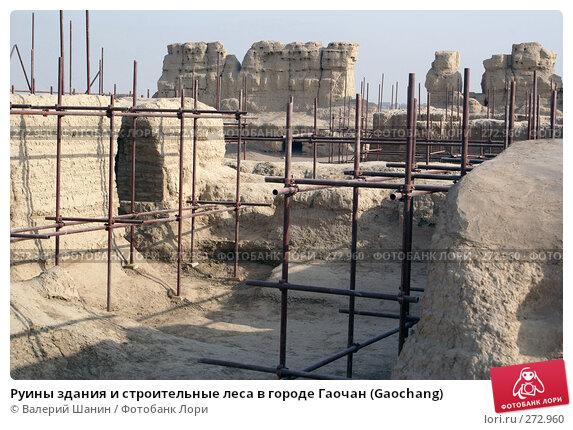 Руины здания и строительные леса в городе Гаочан (Gaochang), фото № 272960, снято 28 ноября 2007 г. (c) Валерий Шанин / Фотобанк Лори