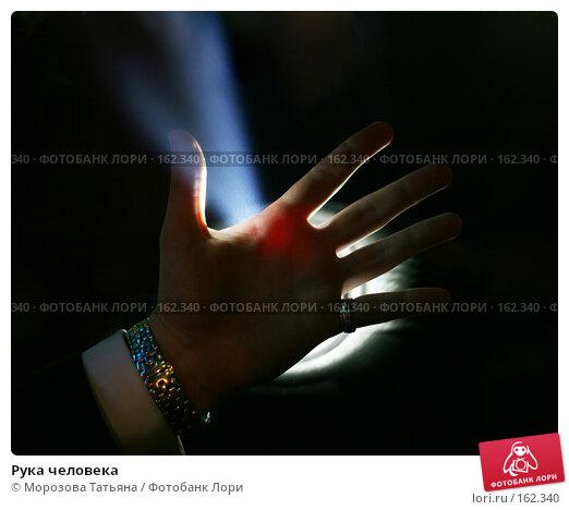 Рука человека, фото № 162340, снято 17 декабря 2007 г. (c) Морозова Татьяна / Фотобанк Лори