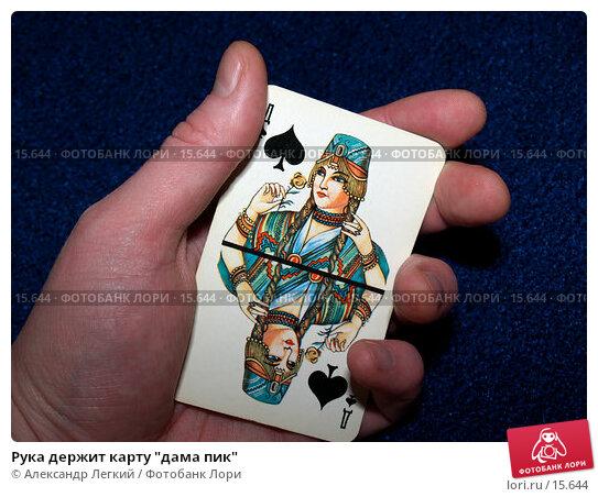 """Рука держит карту """"дама пик"""", фото № 15644, снято 23 декабря 2006 г. (c) Александр Легкий / Фотобанк Лори"""