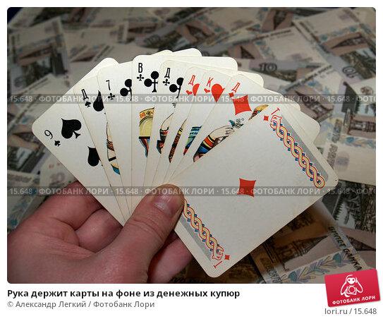 Купить «Рука держит карты на фоне из денежных купюр», фото № 15648, снято 23 декабря 2006 г. (c) Александр Легкий / Фотобанк Лори