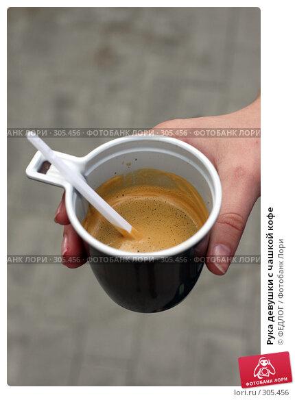 Рука девушки с чашкой кофе, фото № 305456, снято 31 мая 2008 г. (c) ФЕДЛОГ.РФ / Фотобанк Лори