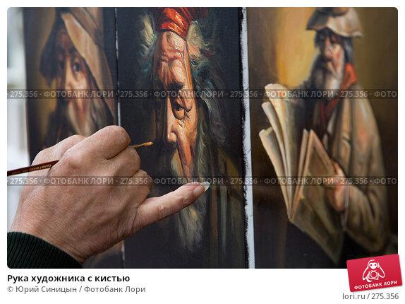Рука художника с кистью, фото № 275356, снято 20 июня 2007 г. (c) Юрий Синицын / Фотобанк Лори