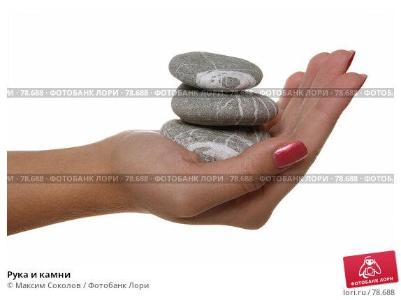 Рука и камни, фото № 78688, снято 30 июля 2007 г. (c) Максим Соколов / Фотобанк Лори