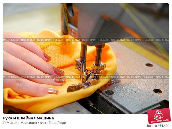 Рука и швейная машина, фото № 64404, снято 28 февраля 2007 г. (c) Михаил Малышев / Фотобанк Лори