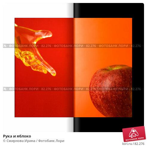 Купить «Рука и яблоко», фото № 82276, снято 21 февраля 2007 г. (c) Смирнова Ирина / Фотобанк Лори