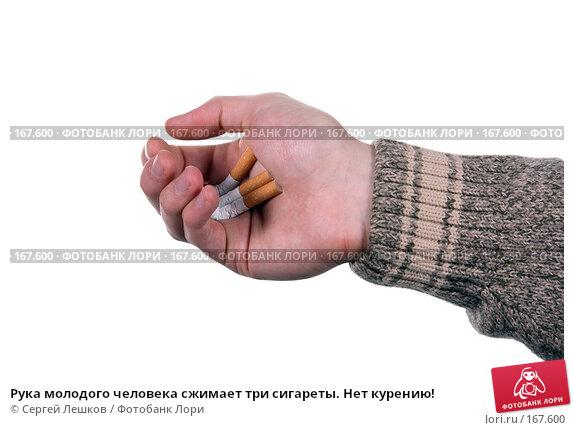 Купить «Рука молодого человека сжимает три сигареты. Нет курению!», фото № 167600, снято 25 ноября 2007 г. (c) Сергей Лешков / Фотобанк Лори