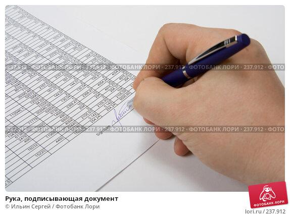 Купить «Рука, подписывающая документ», фото № 237912, снято 23 ноября 2017 г. (c) Ильин Сергей / Фотобанк Лори