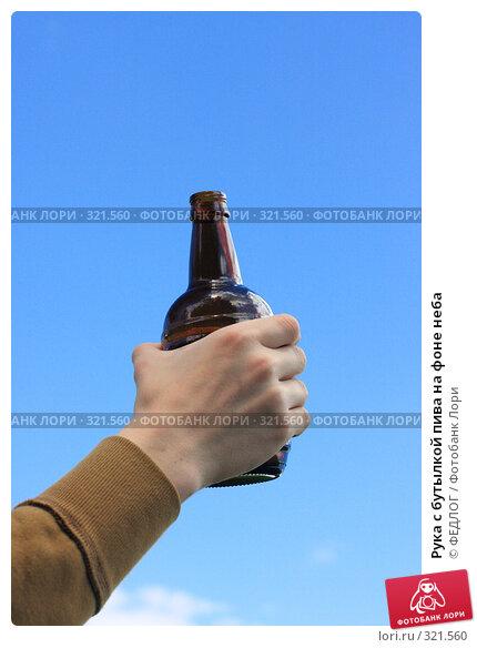 Купить «Рука с бутылкой пива на фоне неба», фото № 321560, снято 13 июня 2008 г. (c) ФЕДЛОГ.РФ / Фотобанк Лори