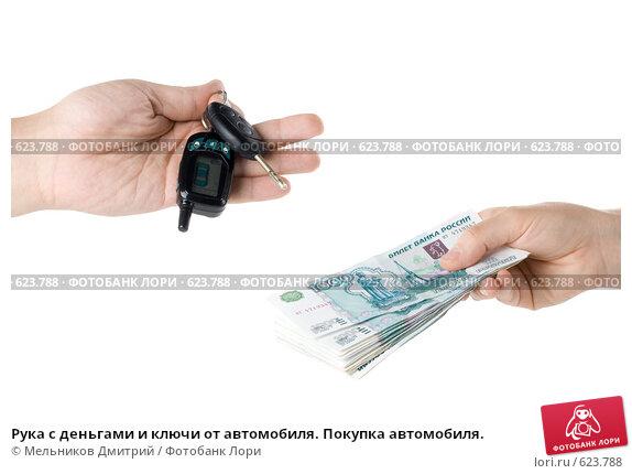 Купить «Рука с деньгами и ключи от автомобиля. Покупка автомобиля.», фото № 623788, снято 2 ноября 2008 г. (c) Мельников Дмитрий / Фотобанк Лори