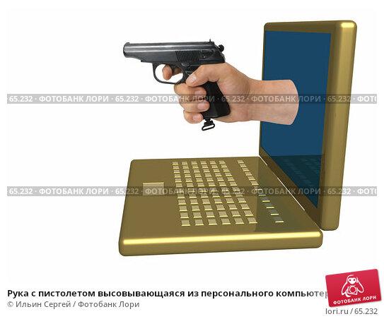 Рука с пистолетом высовывающаяся из персонального компьютера, иллюстрация № 65232 (c) Ильин Сергей / Фотобанк Лори