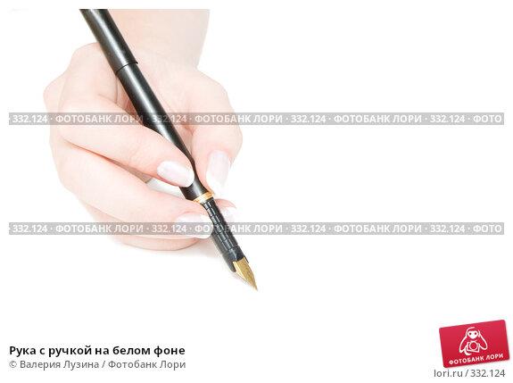 Рука с ручкой на белом фоне, фото № 332124, снято 14 апреля 2008 г. (c) Валерия Потапова / Фотобанк Лори