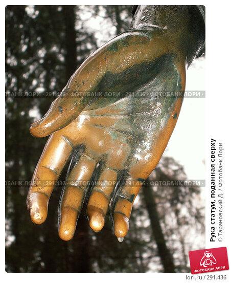 Рука статуи, поданная сверху, фото № 291436, снято 22 октября 2006 г. (c) Тарановский Д. / Фотобанк Лори