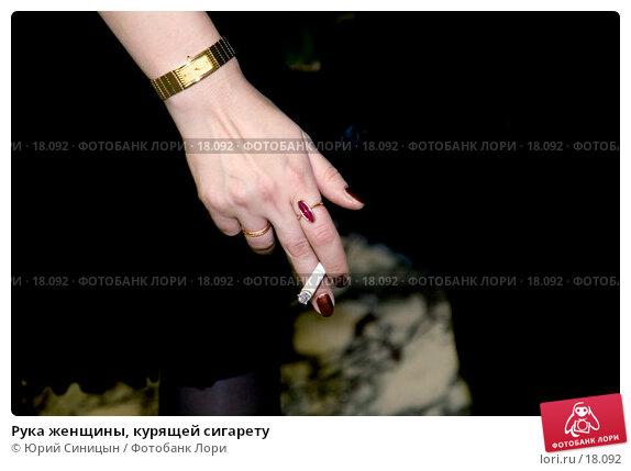 Рука женщины, курящей сигарету, фото № 18092, снято 28 декабря 2006 г. (c) Юрий Синицын / Фотобанк Лори