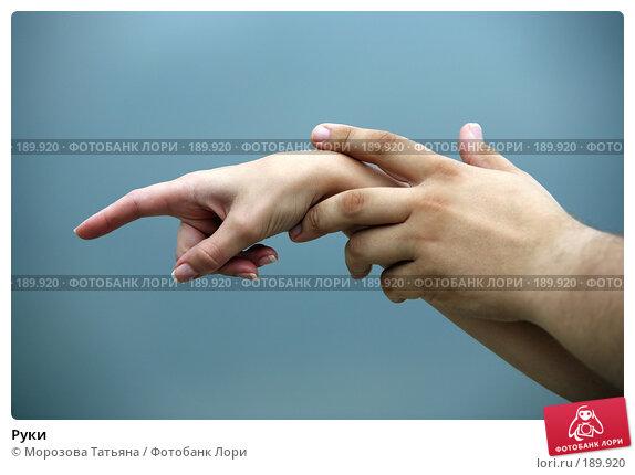 Руки, фото № 189920, снято 7 августа 2007 г. (c) Морозова Татьяна / Фотобанк Лори