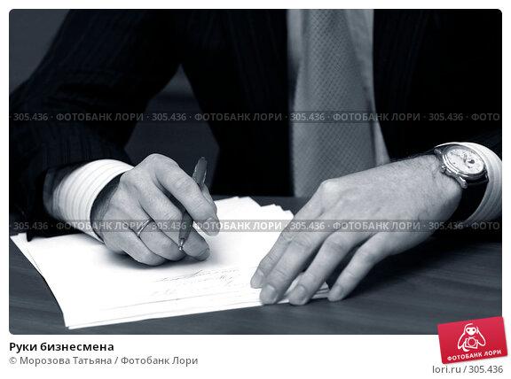 Руки бизнесмена, фото № 305436, снято 27 мая 2008 г. (c) Морозова Татьяна / Фотобанк Лори