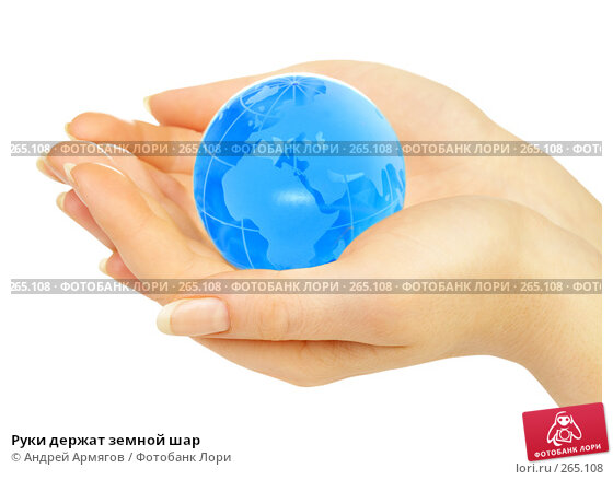 Руки держат земной шар, фото № 265108, снято 1 апреля 2008 г. (c) Андрей Армягов / Фотобанк Лори