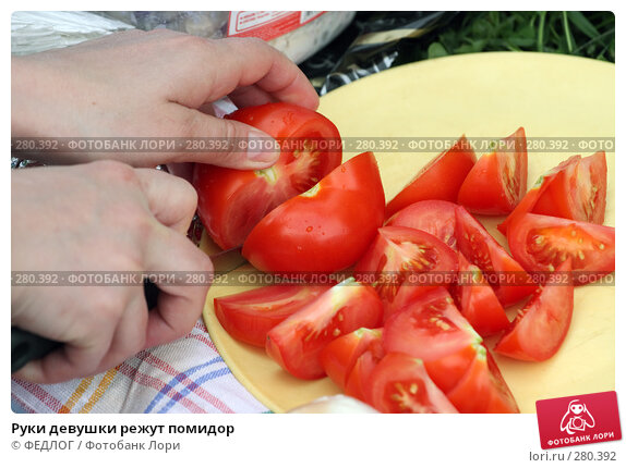 Руки девушки режут помидор, фото № 280392, снято 11 мая 2008 г. (c) ФЕДЛОГ.РФ / Фотобанк Лори