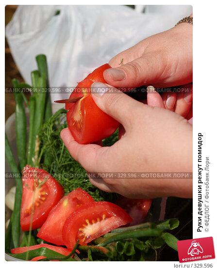 Руки девушки режут помидор, фото № 329596, снято 21 июня 2008 г. (c) ФЕДЛОГ.РФ / Фотобанк Лори