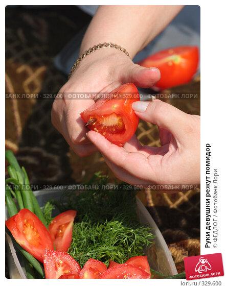 Руки девушки режут помидор, фото № 329600, снято 21 июня 2008 г. (c) ФЕДЛОГ.РФ / Фотобанк Лори