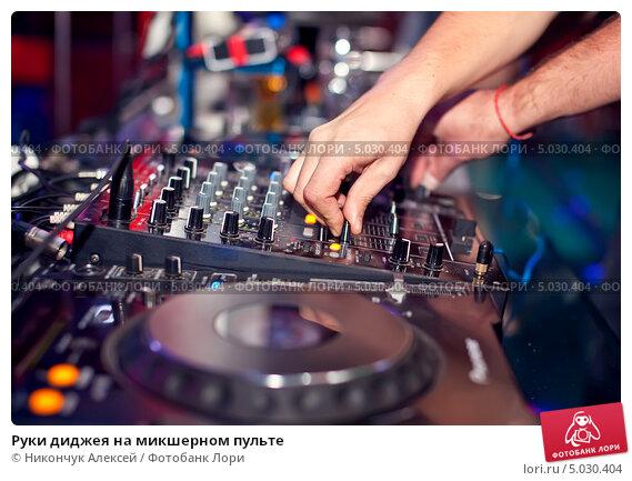 Купить «Руки диджея на микшерном пульте», фото № 5030404, снято 7 октября 2012 г. (c) Никончук Алексей / Фотобанк Лори